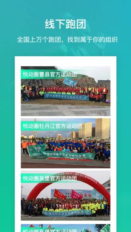 悦动圈Pro-跑步记步运动软件助手 screenshot-7