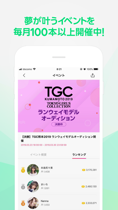 LINE LIVE - LINEのライブ配信アプリ ScreenShot2