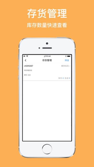 婴童仓 app image