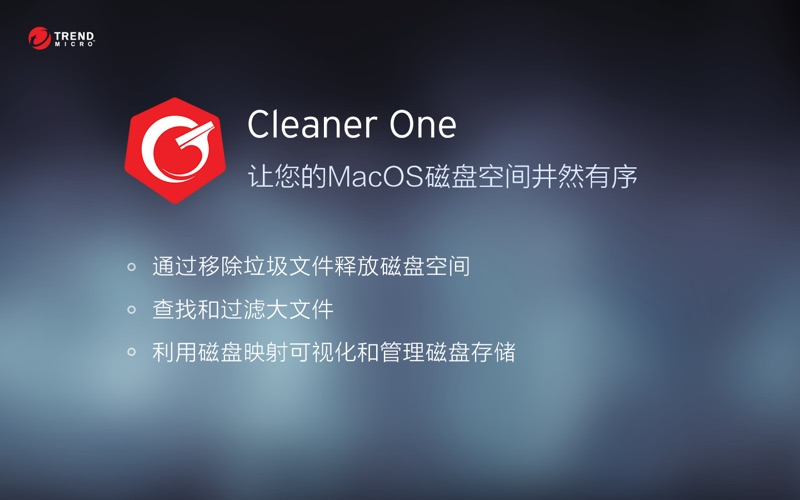Cleaner One: 磁盘清理 for Mac