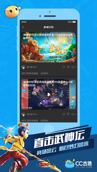 CC直播-玩网易游戏 看CC直播 Screenshot