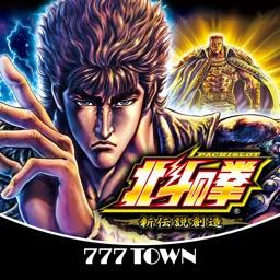 [777TOWN]パチスロ北斗の拳 新伝説創造