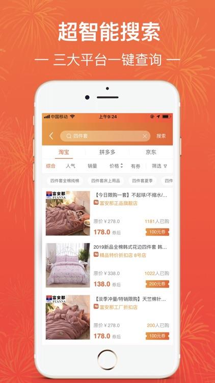 50好券 screenshot-4