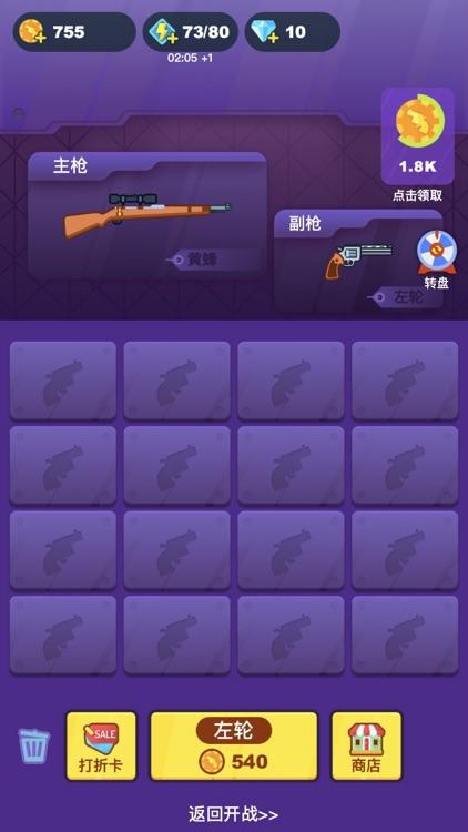 谍影特工-狙击射击游戏 screenshot-4