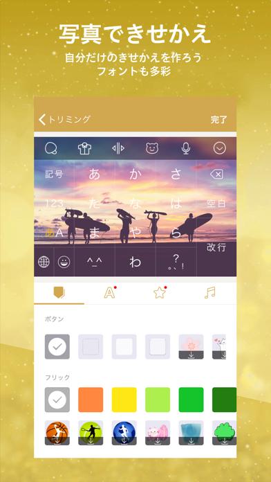 Simeji Proのおすすめ画像3