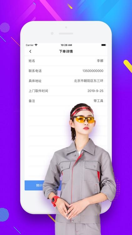 尤蜜佳修 screenshot-2