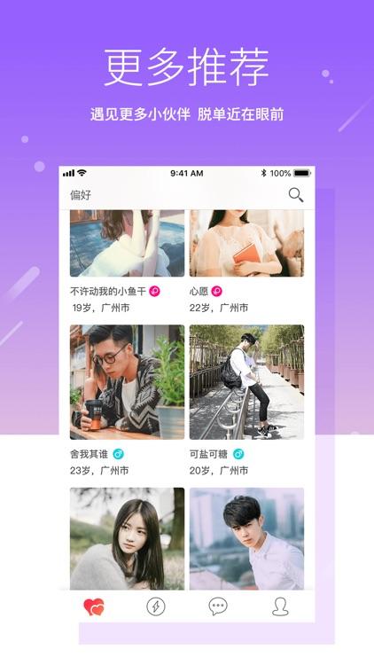 七天情侣-探探附近的人连信飞聊寂陌陌生人 screenshot-4