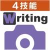 4技能検定対策テスト Writing提出カメラ - iPadアプリ