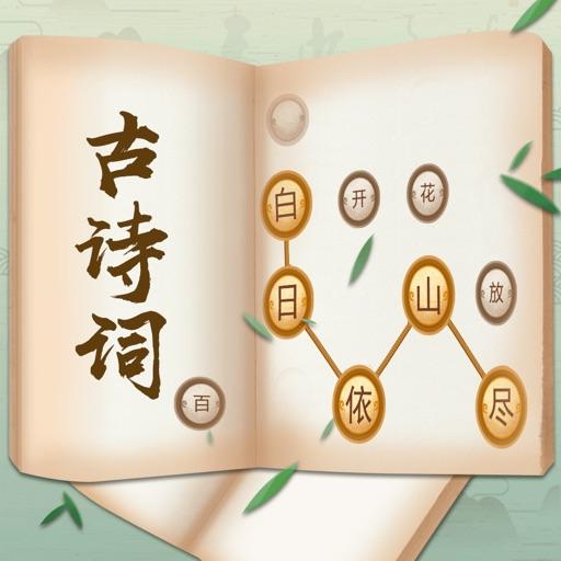 古诗词接龙 - 古诗文小游戏