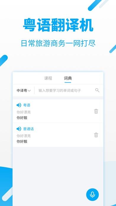 粤语U学院-学粤语广东话神器 screenshot three