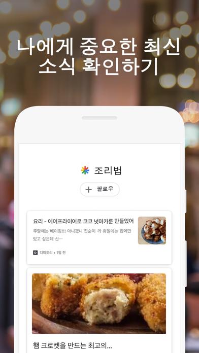 다운로드 Google PC 용