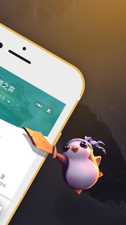 掌上WeGame-腾讯英雄联盟游戏助手