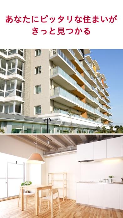 アットホーム-賃貸物件検索やマンション住宅、不動産投資や売買 ScreenShot2