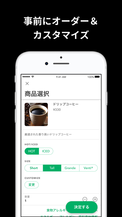 スターバックス ジャパン公式モバイルアプリのおすすめ画像2