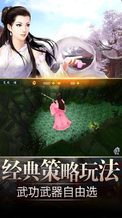 武侠群侠传-单机武侠历险RPG手游 screenshot-4