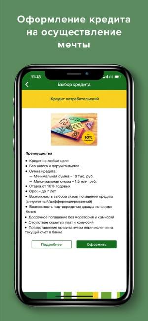 заказать кредитную карту россельхозбанк через интернет