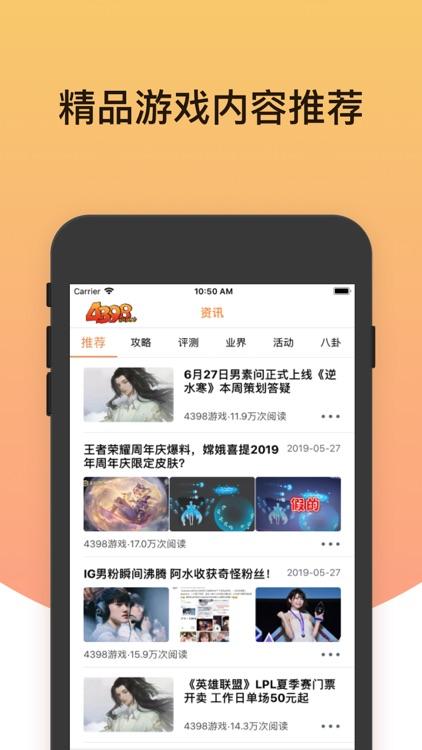 4398游戏攻略by 江苏海推数据科技有限公司