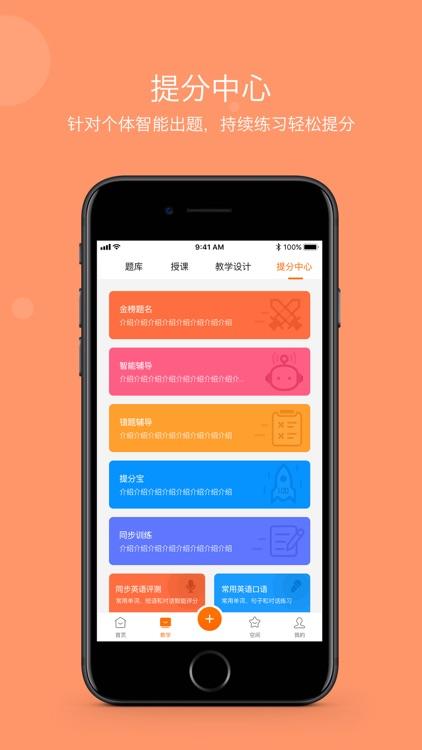 学乐云教学 screenshot-4