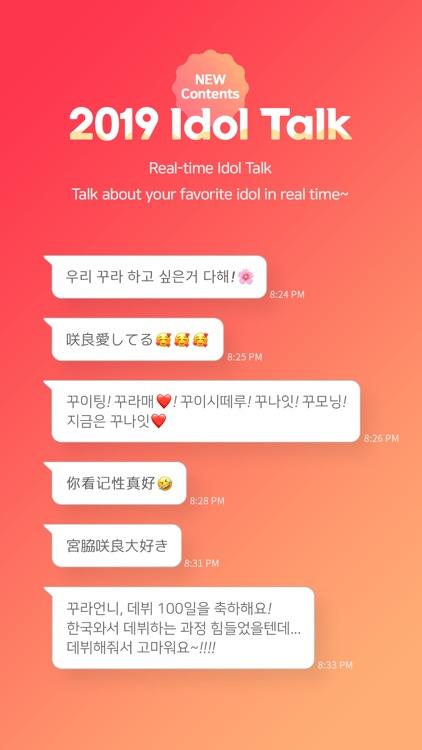 Kpop Idol CHOEAEDOL screenshot-3