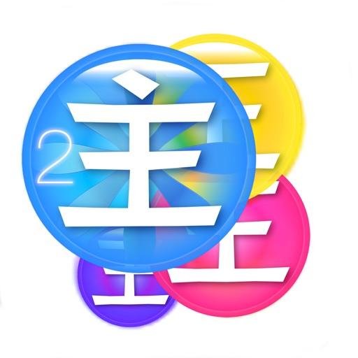 OhShu 2 (Oh!主) 聖句× 漢字間違い探しゲーム