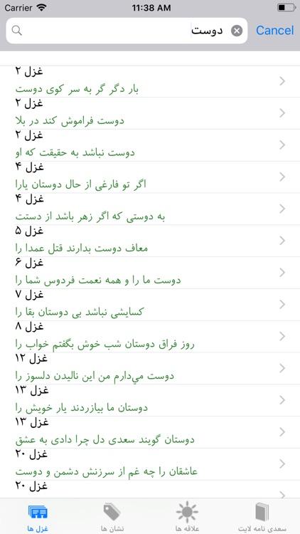سعدی نامه - غزلیات screenshot-3