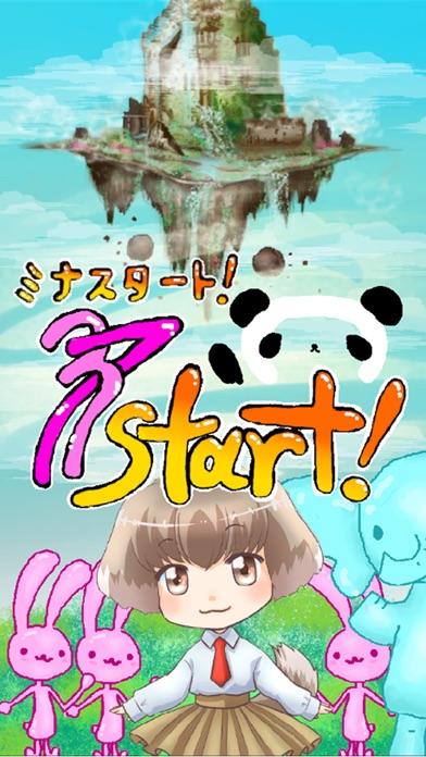 最新スマホゲームの37スタート!が配信開始!