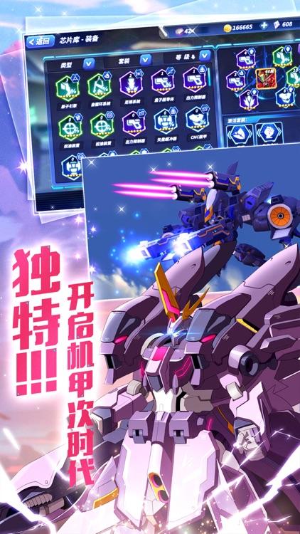 未来机甲决战-3D重装战棋策略手游 screenshot-4