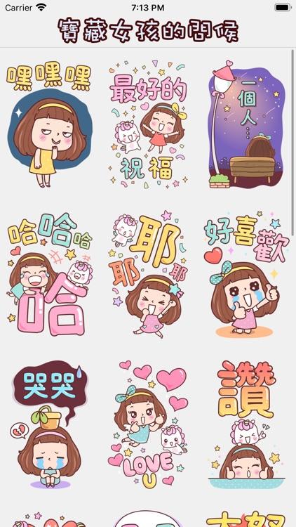Stickers: 寶藏女孩的問  候