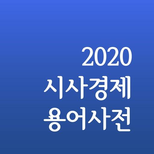 2020 시사경제용어