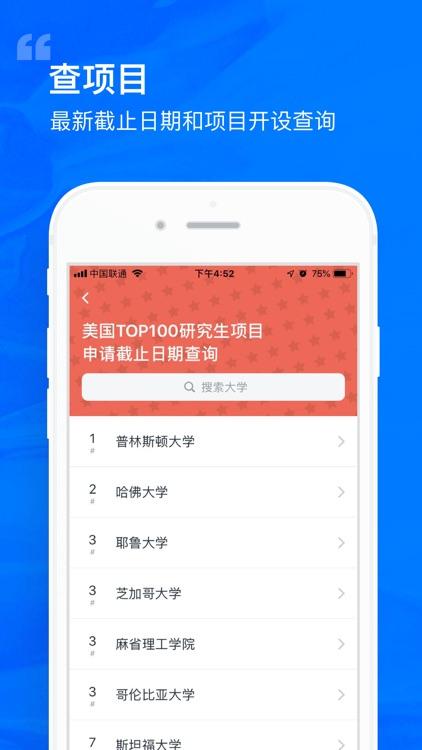 选校帝-出国留学申请咨询必备APP screenshot-3