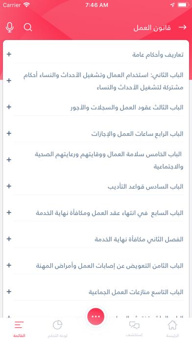 MOHRE UAE screenshot four