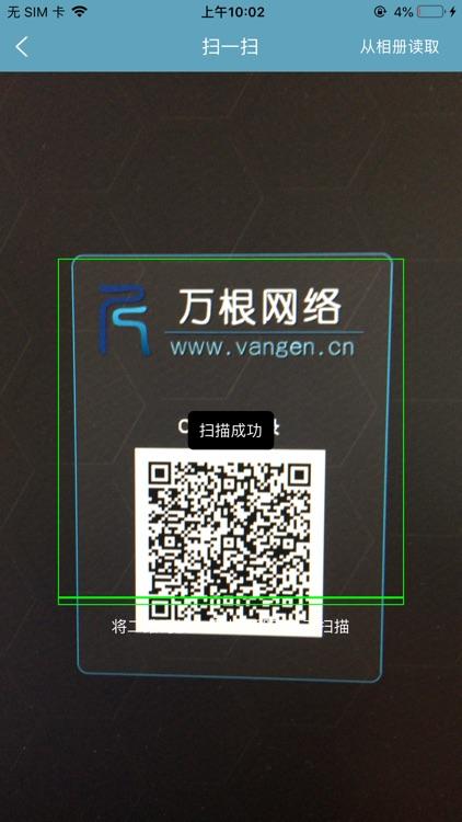 万根OA screenshot-3