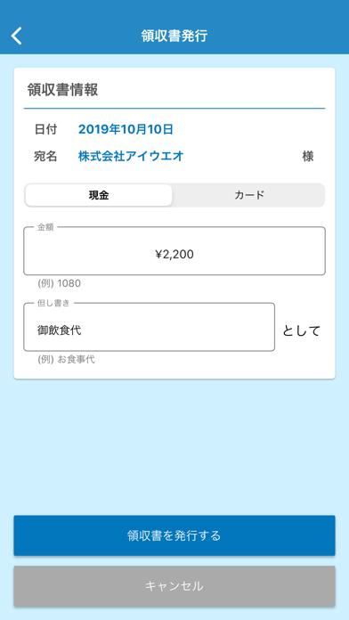 E-RECEIPT(店舗用)のスクリーンショット3