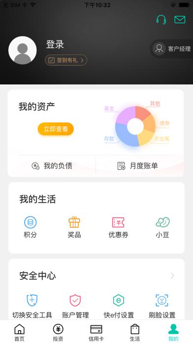 Screenshot for 农行掌上银行 in China App Store
