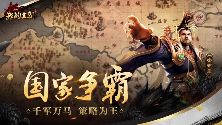 我的王朝 screenshot-4