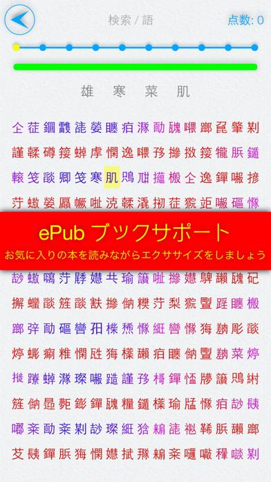 速読術 - sokudokuのおすすめ画像2
