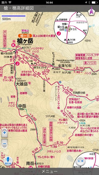 山と高原地図 ScreenShot2
