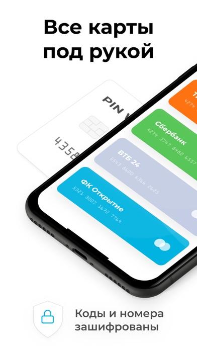 PIN Wallet. Кошелек для картСкриншоты 1