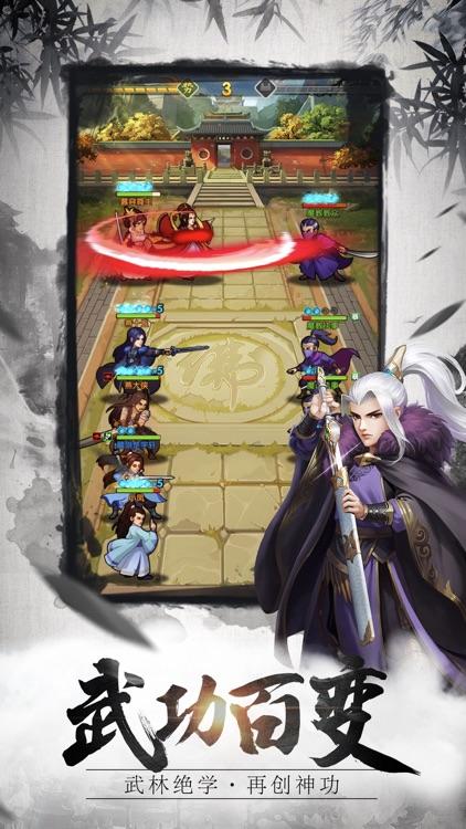 剑指武林 screenshot-1