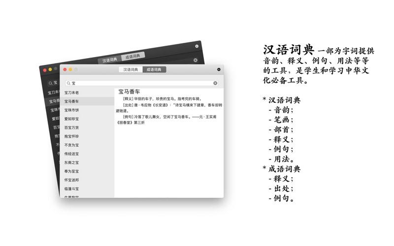 汉语词典 - 成语出处及释义