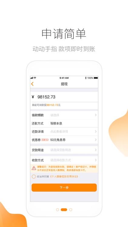 哈银消金 screenshot-2