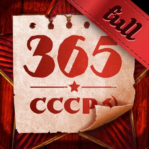 365 мгновений СССР (Полная)