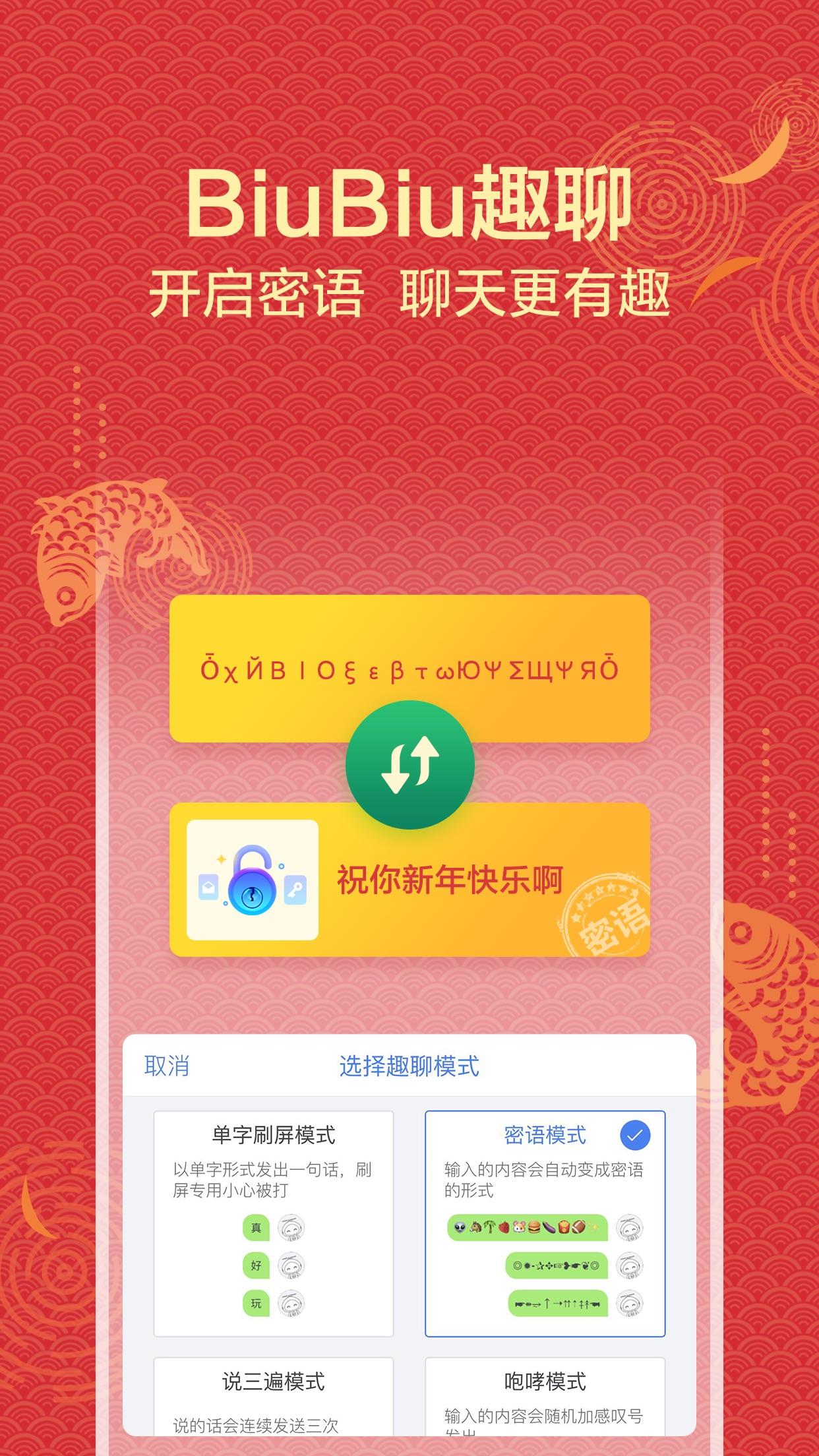 iFLYTEK Voice Input Screenshot