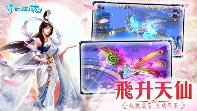 倩女幽魂:戰友助渡劫,一瞬變成仙 screenshot-5
