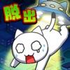 脱出ゲーム ネコと恐怖の宇宙船 - iPhoneアプリ