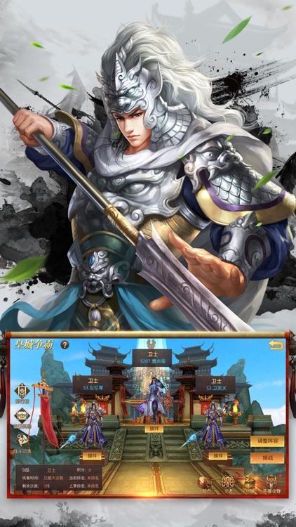 三国:新纪元-三国动作挂机游戏 screenshot-3