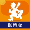 Call 師傅 (師傅版)