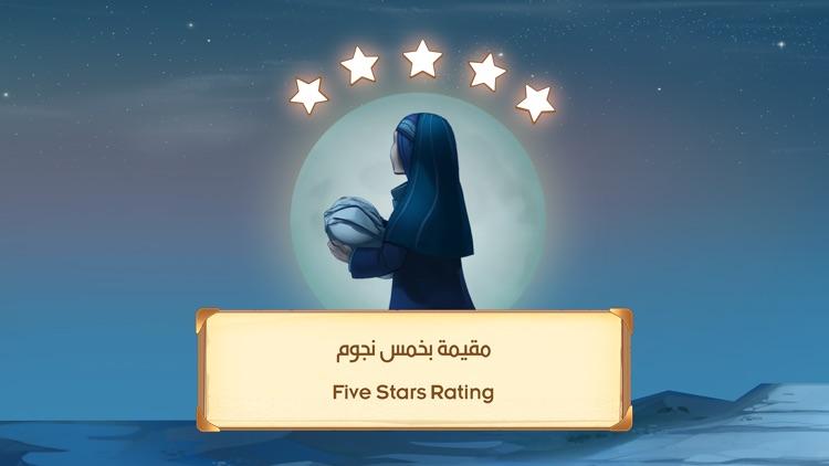 The Seerah of Prophet Muhammad screenshot-3