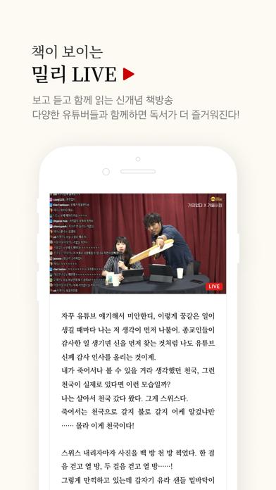밀리의 서재 Screenshot