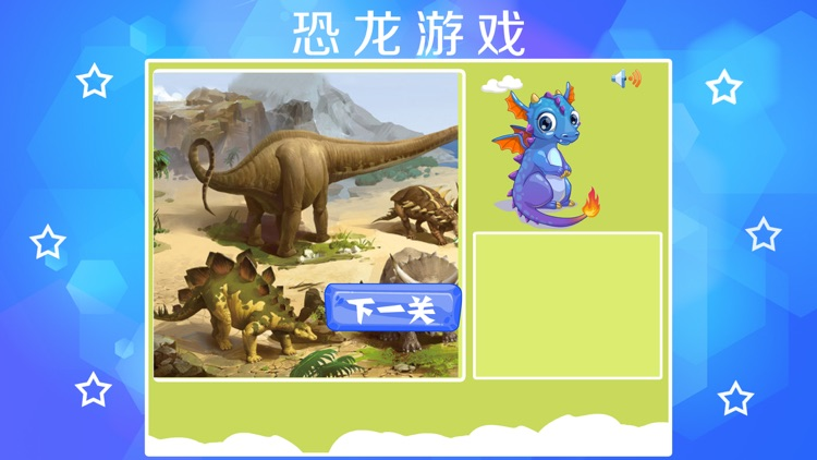 恐龙世界拼图游戏 screenshot-4